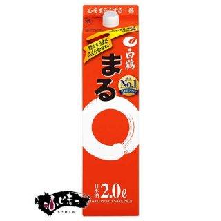 白鶴 サケパック まる 2L(2000ml)