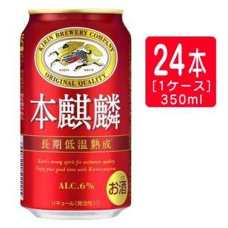 キリン 本麒麟 350ml×24本(1ケース)※2ケースまで1個口で発送可能