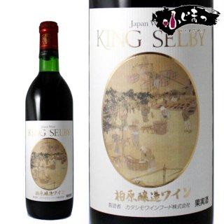 カタシモワイナリー キングセルビー 柏原醸造ワイン 赤辛口 720ml ※12本まで1個口で発送可能