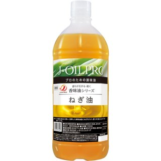 J-オイルミルズ PRO 香味油シリーズ ねぎ油 1kg