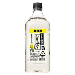 【ステンレスタンブラー付】こだわり酒場のレモンサワーの素 コンク 1.8L(1800ml)(レモンサワー レモンチューハイ)