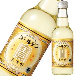 宝(タカラ)酒造 宝焼酎「ゴールデン」20° 360ml※6本まで1個口で発送可能