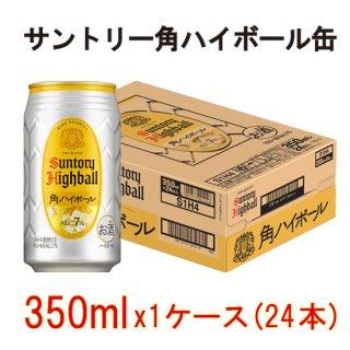 [2020年1月下旬以降順次リニューアル] サントリー 角ハイボール 缶 350ml×24缶 (1ケース)