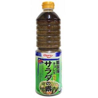 【エバラ】韓国風チョレギサラダの素 塩味 1000ml  業務用