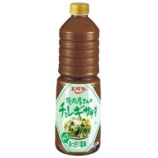 【エバラ】焼肉屋さんのチョレギサラダ あっさり塩味1000ml  業務用