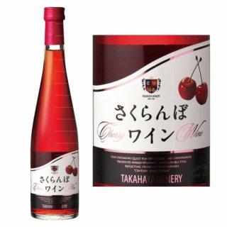 高畠ワイン さくらんぼワイン 500ml