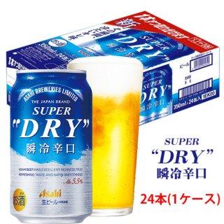 アサヒ スーパードライ 瞬冷辛口 缶 350ml×24本(1ケース) ※2ケースまで1個口で発送可能