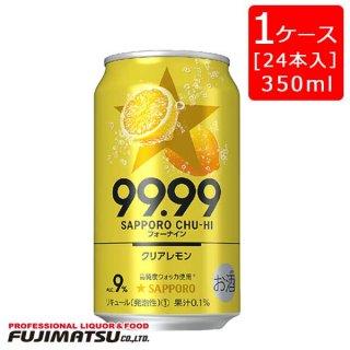 【サッポロ】99.99 フォーナイン クリアレモン350ml ×1ケース24本 缶チューハイ SAPPORO