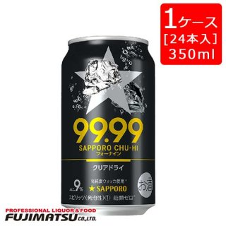【サッポロ】99.99 フォーナイン クリアドライ350ml ×1ケース24本 缶チューハイ SAPPORO