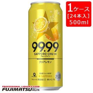 【サッポロ】99.99 フォーナイン クリアレモン500ml ×1ケース24本 缶チューハイ SAPPORO※1ケースで1個口発送
