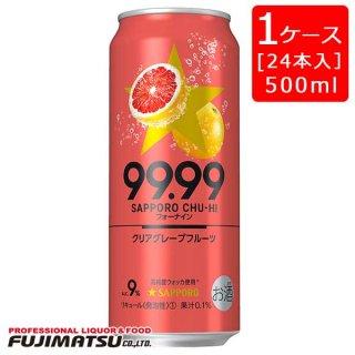 【サッポロ】99.99 フォーナイン クリアグレープフルーツ500ml ×1ケース24本 缶チューハイ SAPPORO※1ケースで1個口発送