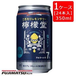 【限定 手ぬぐい付き】コカ・コーラ謹製 檸檬堂 塩レモン 350ml缶×24本[1ケース] レモンサワー アルコール度7% *2ケース迄、1個口で発送