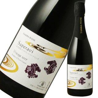 丹波ワイン スパークリング サペラヴィ(泡)赤 [2018] 750ml※12本まで1個口で発送可能