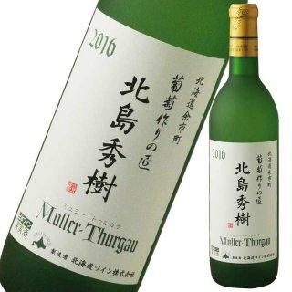 北海道ワイン 北島秀樹 ミュラー・トゥルガウ [2018]720ml