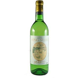 カタシモワイナリー キングセルビー 柏原醸造ワイン 白辛口 720ml ※12本まで1個口で発送可能