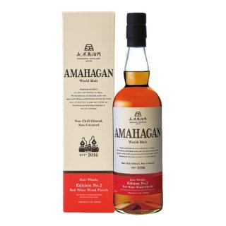 長濱蒸留所 アマハガン ワールドモルト #2 700ml AMAHAGAN Edition No.2 Red Wine Wood Finish
