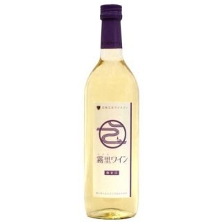三次ワイナリー 霧里(きりり) ワイン白・極甘口 720ml(国産ワイン)※12本まで1個口で発送可能