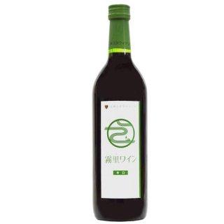 三次ワイナリー 霧里(きりり) ワイン赤・辛口 720ml(国産ワイン)※12本まで1個口で発送可能