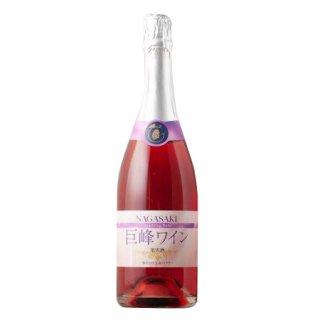 五島ワイナリー スパークリング 巨峰ワイン(ロゼ) 750ml