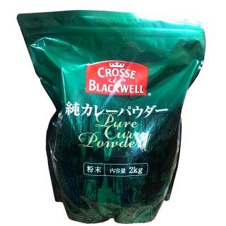 ネスレ C&B 純カレーパウダー 2kg