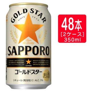 【数量限定特価】 サッポロ GOLD STAR ゴールドスター 350ml×24本(1ケース)※2ケースまで1個口で発送可能