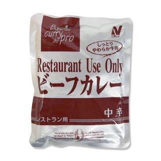 ニチレイ Restaurant Use Only (レストラン ユース オンリー) ビーフカレー 中辛  200g x 30袋入