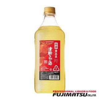 【サントリー】業務用 青森産 特選 津軽りんご酒 1.8L(1800ml) コンクタイプ ※6本まで1個口で発送可能
