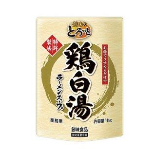 創味 とろっと鶏白湯ラーメンスープ 1kg(1000g)※10本まで1個口で発送可能