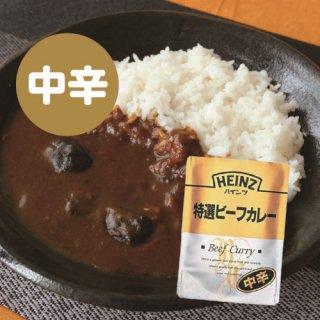 【*訳アリ 賞味期限 2021/4/4】ハインツ (Heinz) 特選ビーフカレー 中辛 210g