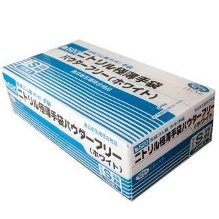 ニトリル極薄手袋No.520 パウダーフリー ホワイト Sサイズ 100枚入 食品衛生規格合格品