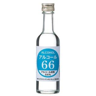 ALCOHOL アルコール66・250ml (南アルプスワインアンドビバレッジ株式会社)(アルコール度数:66%) 66度(徳岡アルコール) (スピリッツ) [ ウォッカ ]