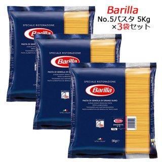【セット商品】バリラ スパゲッティ No.5 [1.7mm] 5kg ×3袋 パスタ 並行輸入品 業務用 ※1セット(3袋)まで1個口で発送可能