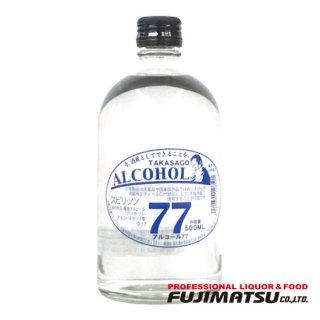 高砂 アルコール 77 500ml 富士高砂酒造 スピリッツ 77% エタノール