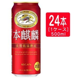 【キリンビール】本麒麟 500ml×24本 1ケース