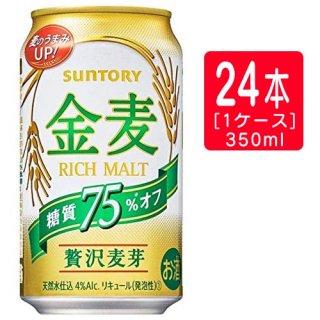 【サントリー】サントリー 金麦 糖質75%オフ 350ml×24本 1ケース