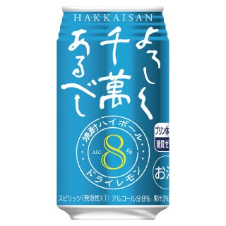 八海山 よろしく千萬あるべし 焼酎ハイボール ドライレモン缶 350ml×24本(1ケース)※2ケースまで1個口で発送可能