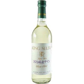 カタシモワイナリー キングセルビー 河内醸造ワイン 白 720ml ※12本まで1個口で発送可能