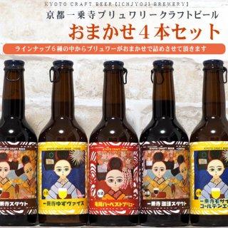 【冷蔵便】京都 一乗寺ブリュワリー クラフトビールおまかせ詰合せ4本セット 【ブリュワリーセレクト】