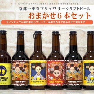【冷蔵便】京都 一乗寺ブリュワリー クラフトビールおまかせ詰合せ6本セット 【ブリュワリーセレクト】