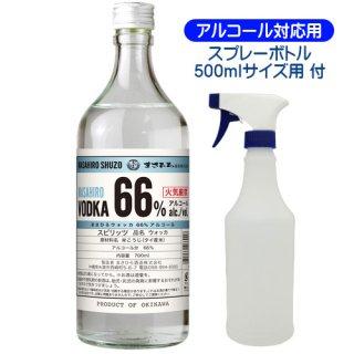 【詰替用 500mlボトル ヘッド付セット】まさひろウォッカ 66% アルコール 700ml 消毒液 代替品 高濃度アルコール