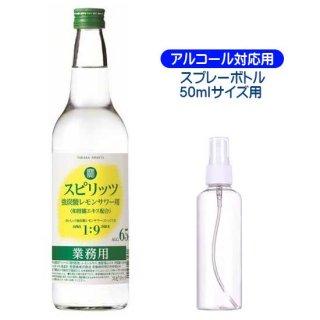 【詰替用 50ml スプレーボトル セット】 寶(タカラ) スピリッツ 強炭酸レモンサワー用 65% 600ml 業務用 宝