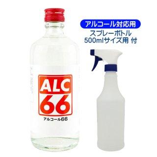 【詰替用 500mlボトル ヘッド付セット】篠崎 ALC 66 レッド 500ml 高濃度アルコール 66% 酒