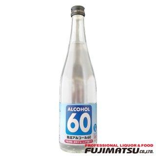 玉川酒造 魚沼アルコール60 高濃度アルコール 60% 手指消毒にも使用可能