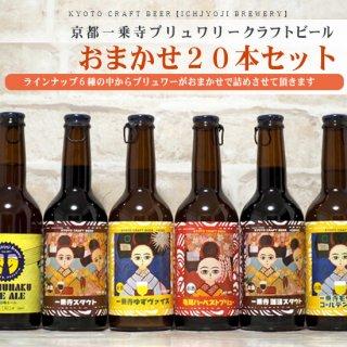 【冷蔵便】京都 一乗寺ブリュワリー クラフトビールおまかせ詰合せ20本セット 【ブリュワリーセレクト】