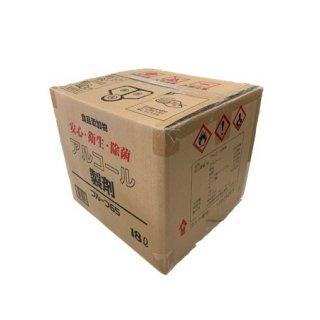 除菌用アルコール製剤 プルーフ65 18L(コック付) 食品添加物 ウイルス対策