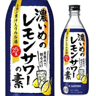 [2021年2月以降順次リニューアル]サッポロ 濃いめのレモンサワーの素 [ 濃縮カクテル 500ml ]
