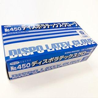 ディスポラテックスグローブNo.450 Sサイズ 100枚入 左右兼用 EBUNO 天然ゴム製使い捨て手袋 食品衛生規格合格品