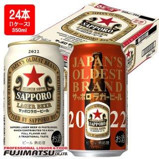 【数量限定発売!!】サッポロ ラガービール 赤星 [ 350ml×24本 ]