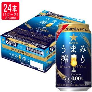 【尿酸値を下げる】サッポロ うまみ搾り ノンアルコール 350ml×24本 (1ケース)