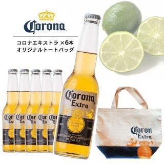 【限定 オリジナルトートバック付き】コロナビール エキストラ 355ml×6本※4セットまで1個口で発送可能